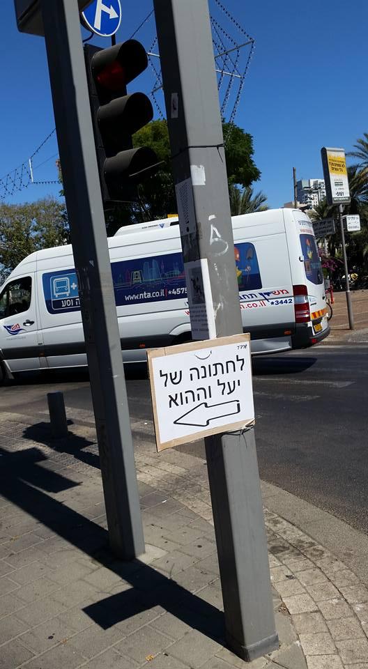 השלטים בתל אביב