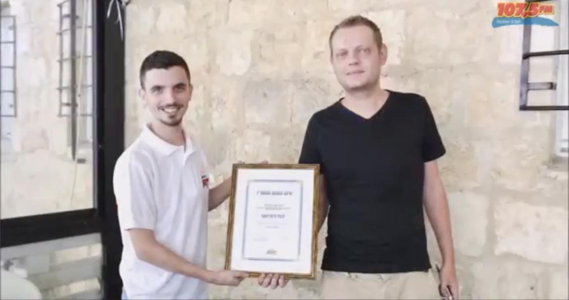זרובינסקי מקבל את התעודה