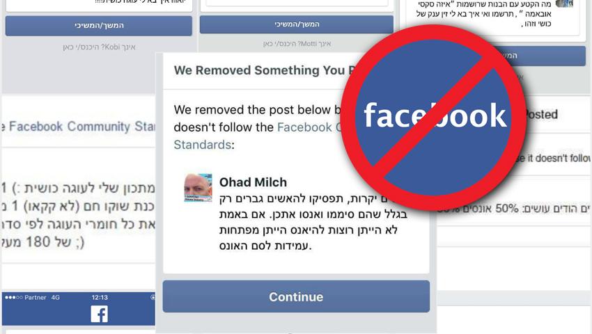 חסימות בפייסבוק