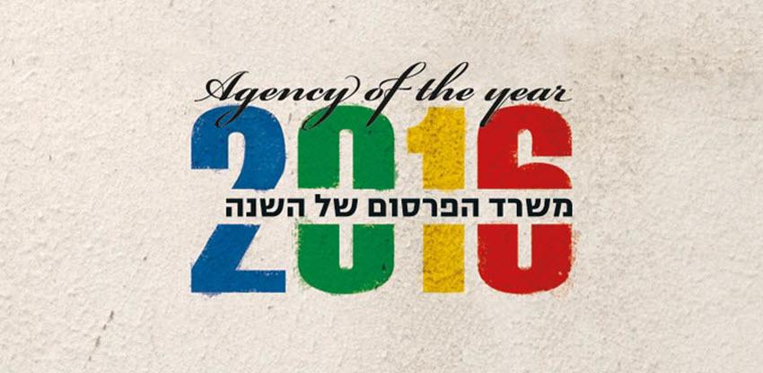 משרד הפרסום של השנה / גלובס