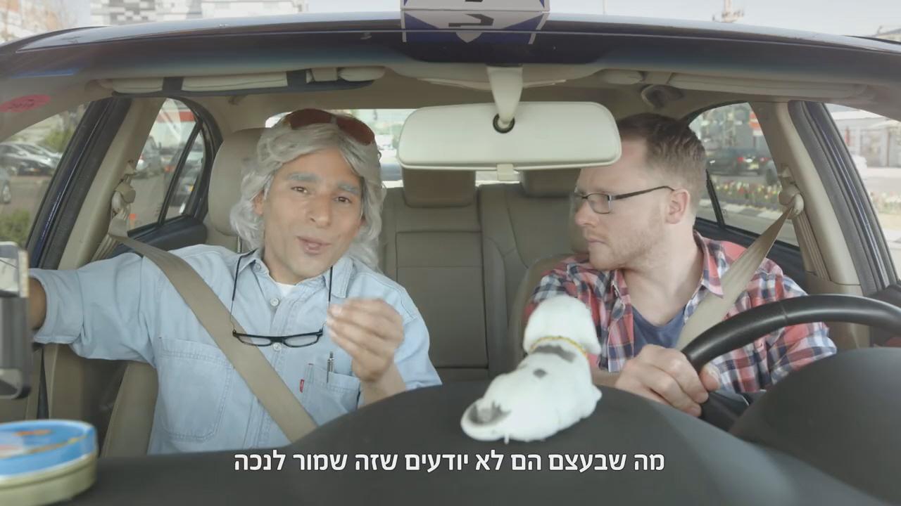 אפי נהיגה ישראלית