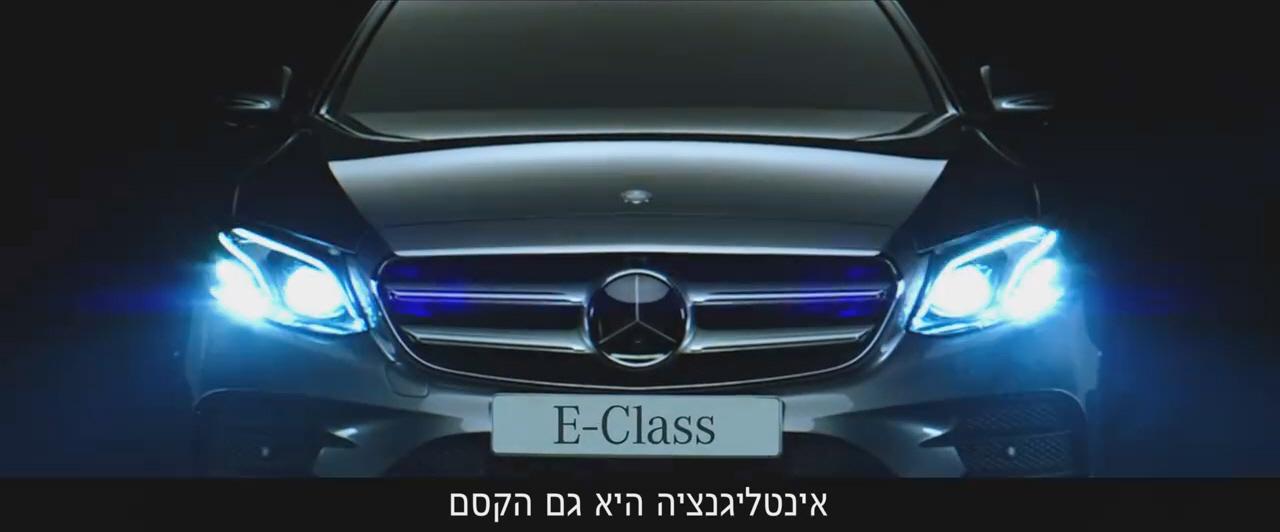 מרצדס E-Class