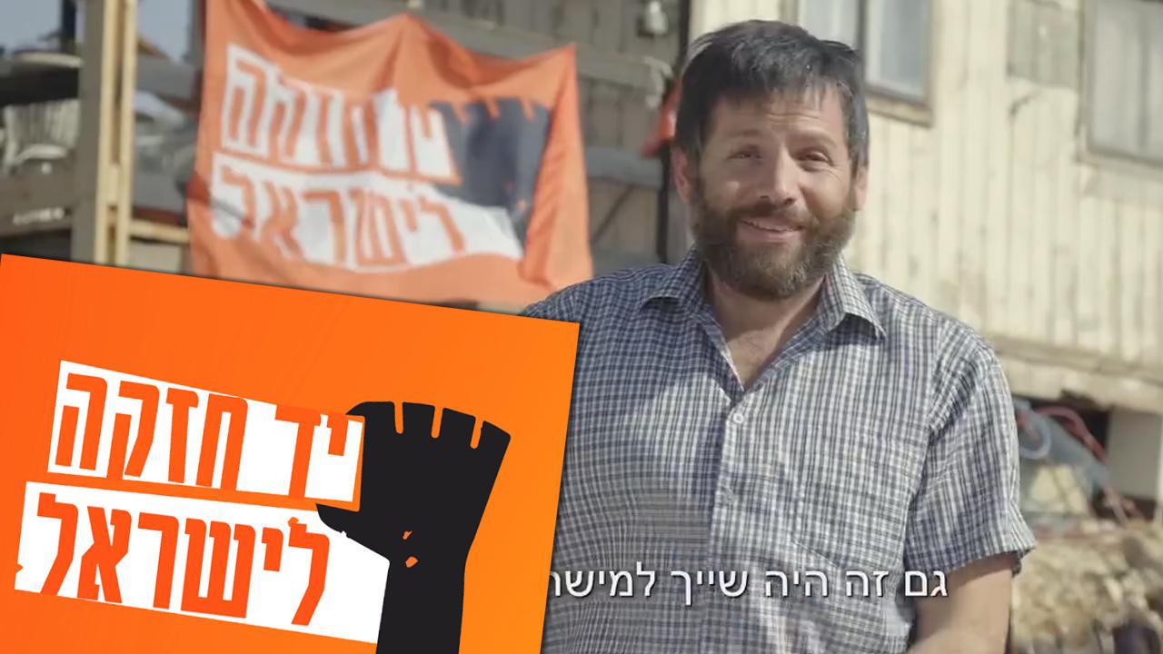 יד חזקה לישראל
