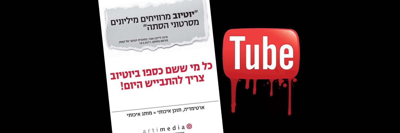 ארטימדיה במתקפה נגד גוגל