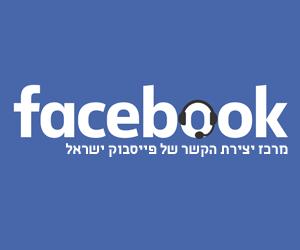 מרכז יצירת הקשר של פייסבוק ישראל