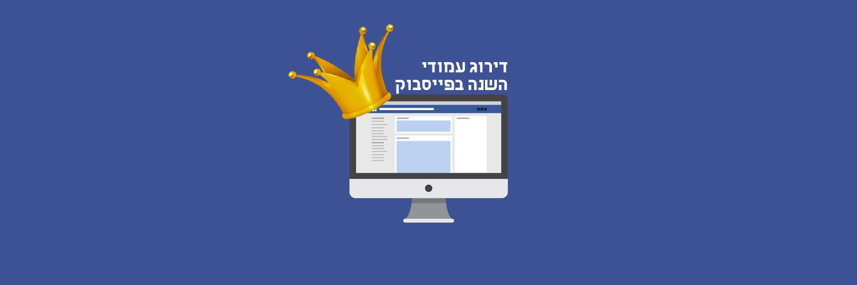 דירוג עמודי הפייסבוק של השנה