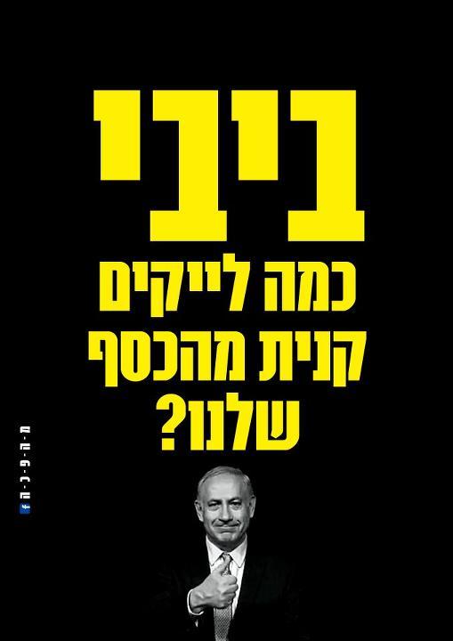 כרזה מתוך הקמפיין