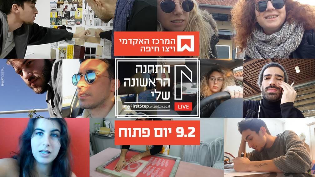 התחנה הראשונה שלי - המרכז האקדמי ויצו חיפה