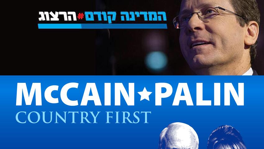 המדינה קודם - Country First