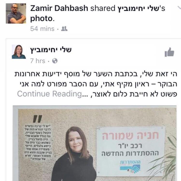 """מתוך הפייסבוק של זמיר דחב""""ש"""
