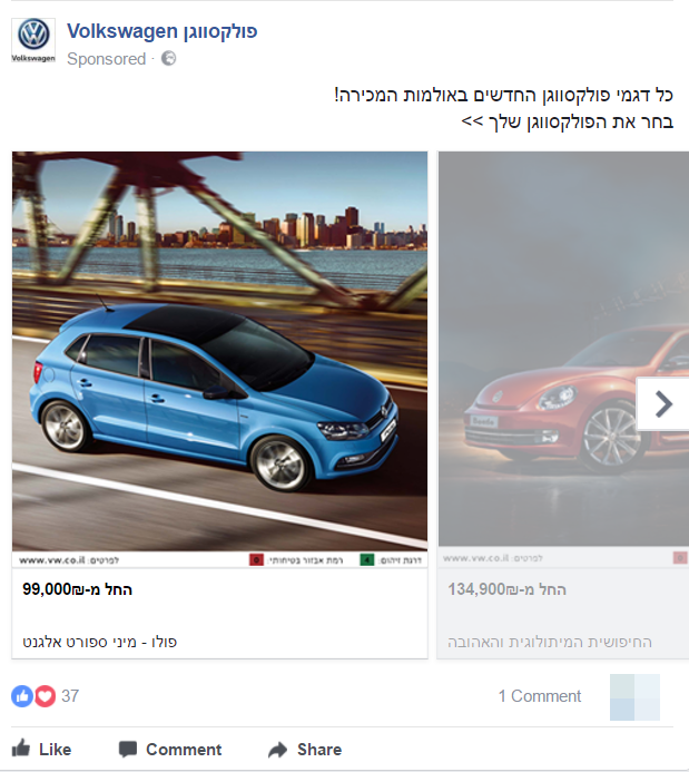 קרוסלת הפרסום בפייסבוק
