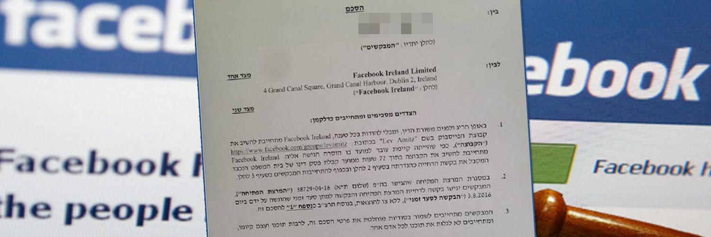 הסכם פשרה עם פייסבוק ישראל