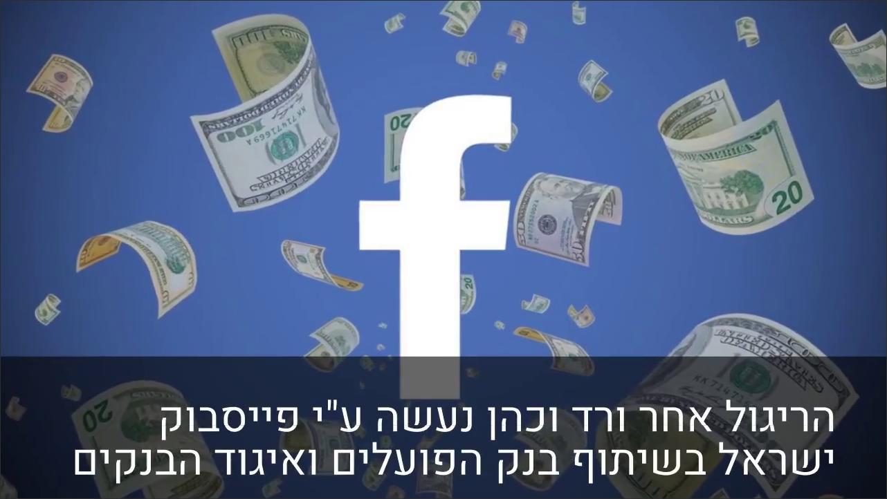 פייסבוק ישראל - הכול בשביל כסף?