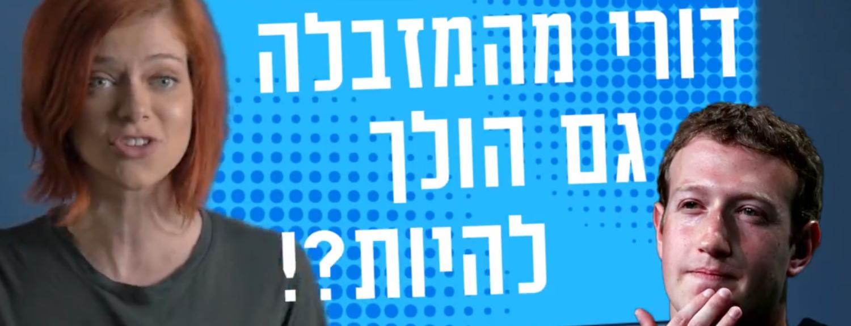 ועידת MAD 2017 - הישראליות