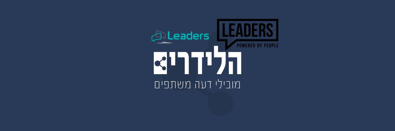 לידרס, הלידרים ו-Leaders