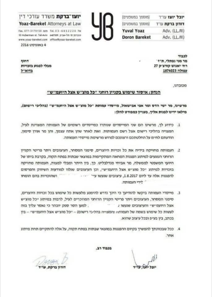 המכתב של הדס (תאריך המכתב הוא שגיאה במקור, 2017)