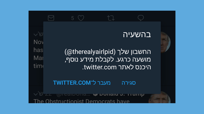טוויטר בהשעיה