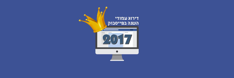 דירוגי 2017