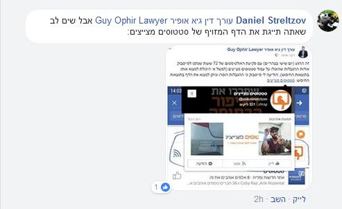 אפילו עורך הדין של מצייצים תייג את העמוד הלא נכון