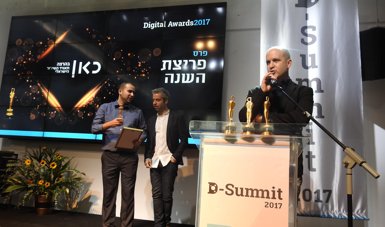 אלדד קובלנץ בכנס D-Summit