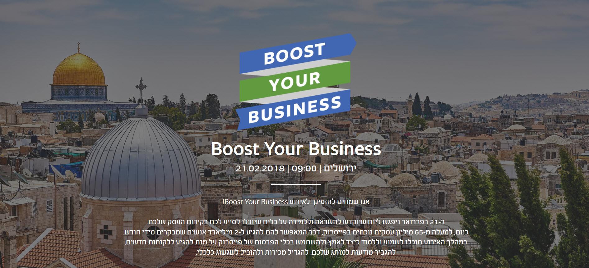 אירוע העסקים של פייסבוק ישראל