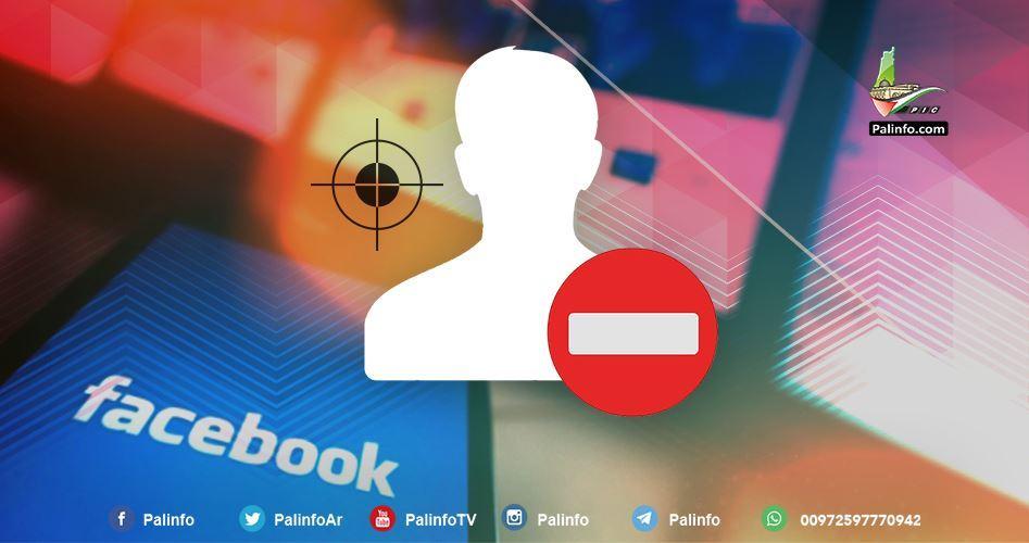 אינתיפאדה אלקטרונית נגד פייסבוק