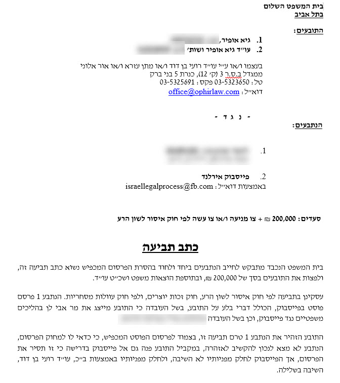 חלק מכתב התביעה