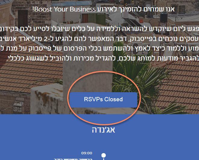 הרישום נסגר - אירוע העסקים של פייסבוק