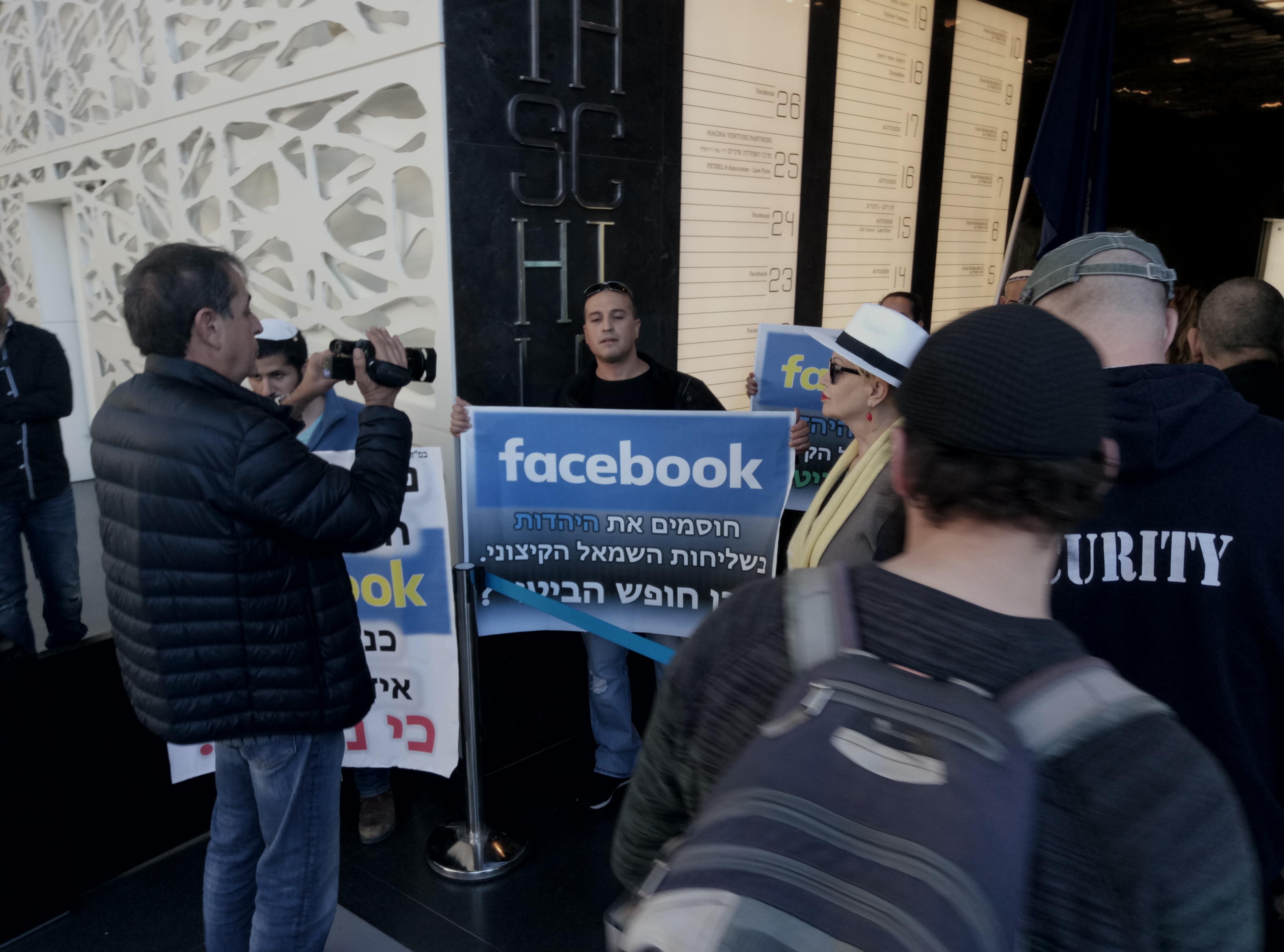 הפגנת הימין נגד פייסבוק ישראל