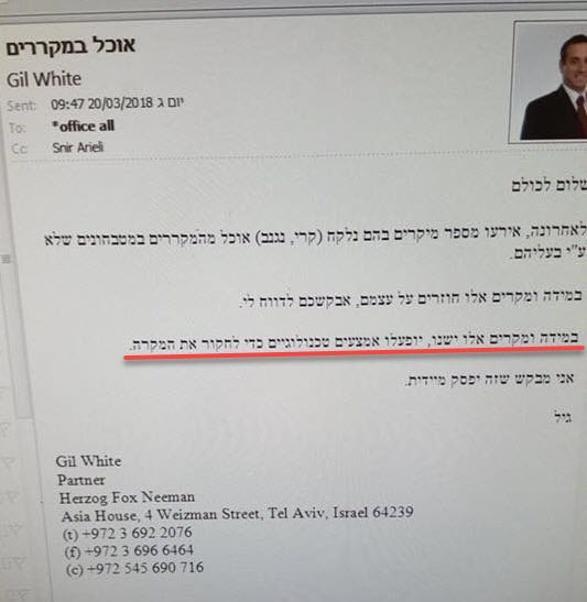 האימייל שנשלח לעובדי הרצוג פוקס נאמן