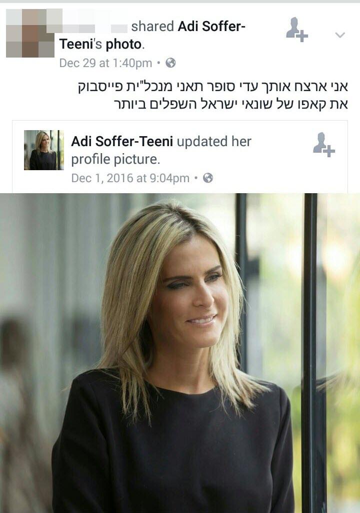 את קאפו של שונאי ישראל