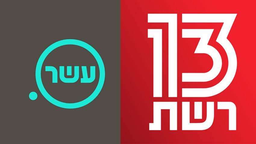 ערוץ 10 - רשת 13