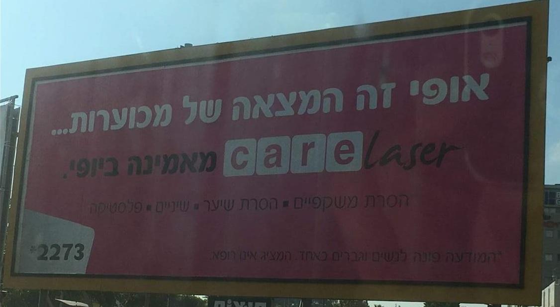 מתוך קמפיין Care שנגנז