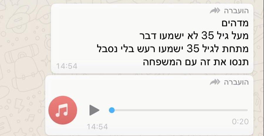 הודעת האודיו המסוכנת בוואטסאפ