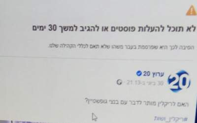 החסימה בפייסבוק - ערוץ 20